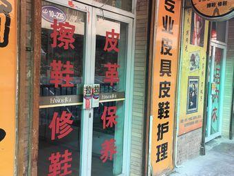 翰皇(西山路店)