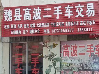 魏县高波二手车交易