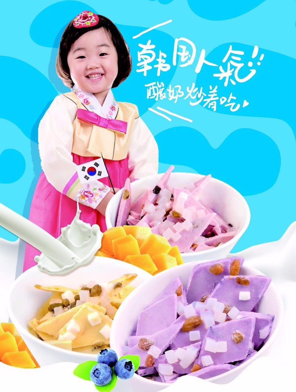 美食团购 甜点饮品 大竹县 煌歌广场 载沅家韩国炒酸奶   特色菜 芒