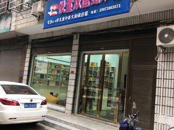 悦童双语绘本馆