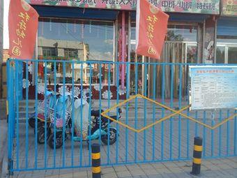红乐幼教中心