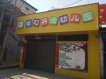 可幻开元幼儿园(东南门)
