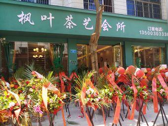 枫叶茶艺会所