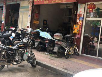 国平摩托车行