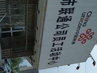 大庆市联通公司员工活动中心