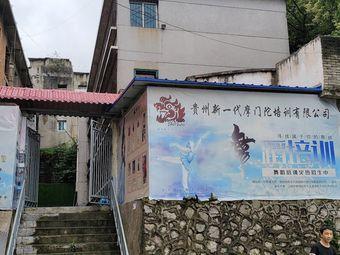 贵州新一代摩门陀舞蹈工作室