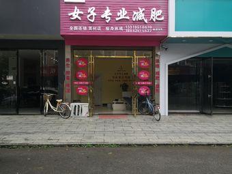 锦绣围度女子专业减肥(黄材店)