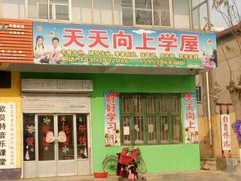 天天向上学屋(启阳路店)