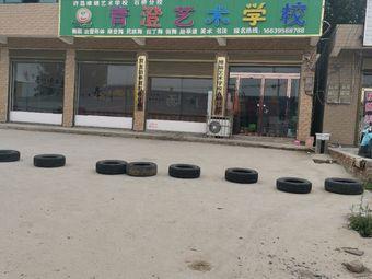 许昌维娟艺术学校(石桥分校)