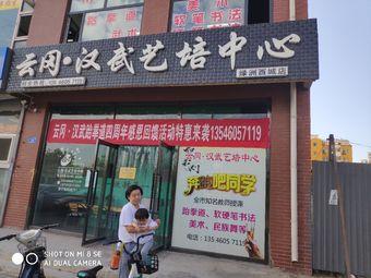 云冈·汉武艺培中心