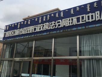 九原区城市管理行政执法分局环卫中队