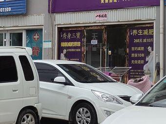 美妍纤体美容会馆