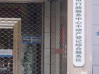 金华市行政服务中心不动产登记综合服务区