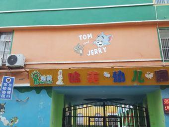 哈美幼儿园