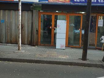 鑫艺家电维修中心