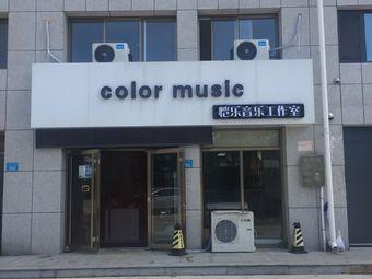恺乐音乐工作室