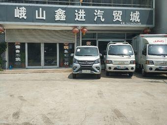 峨山鑫进汽贸城
