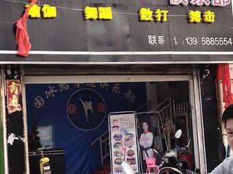 国冰跆拳道俱乐部