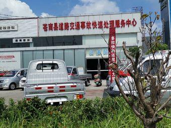 苍南县交通事故调解中心