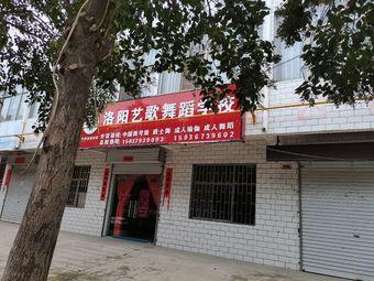 洛阳艺歌舞蹈学校(厥山校区)