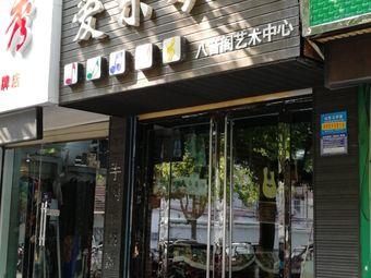 爱乐琴行(文化东路店)