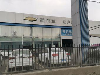 雪佛兰汽车销售服务有限公司