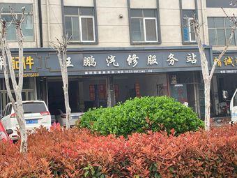 王鹏汽修服务站