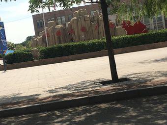 政治文化广场