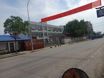 鲍集镇中心学校
