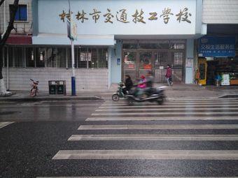 桂林市交通技工学校