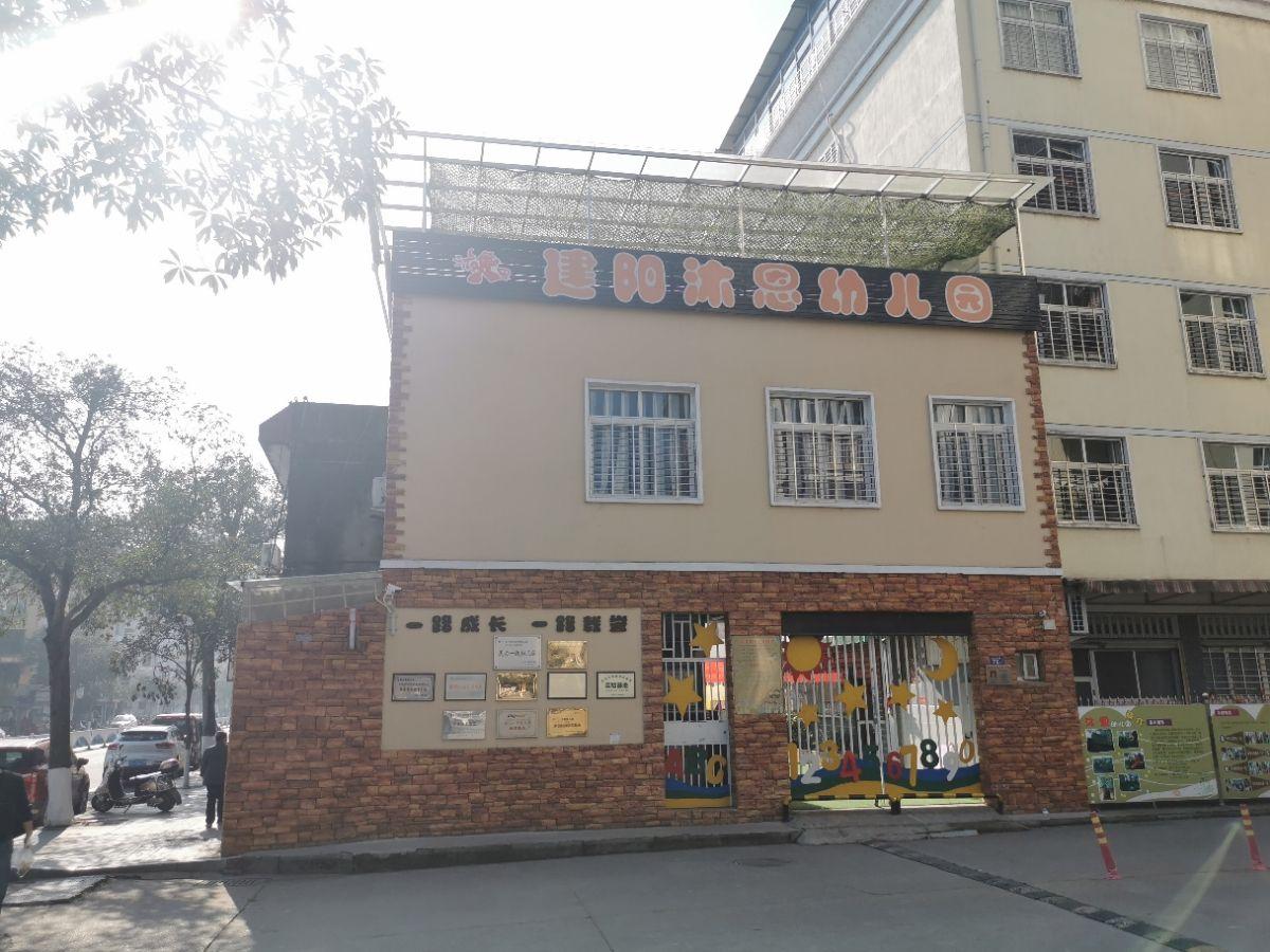 建阳沐恩幼儿园