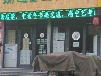 踰越书画学社