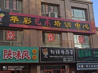 华彩艺术培训中心
