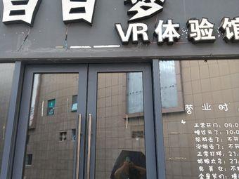 白日梦VR体验馆