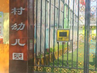 张店区公园办事处新村幼儿园