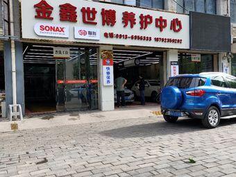 金鑫世博养护中心