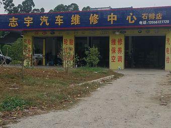 志宇汽车维修中心(石排店)