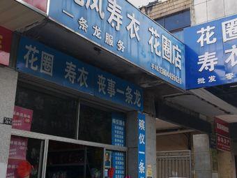 龙凤寿衣花圈店