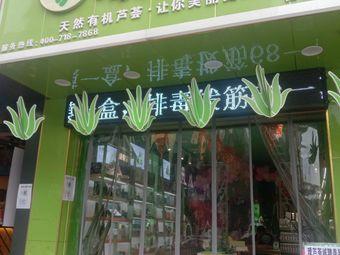 芦荟妆园瑷芦荟(独山专卖店)