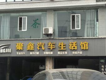 聚鑫汽车生活馆