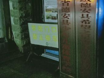 江西省德安县少年儿童体育学校