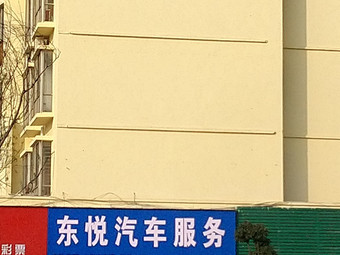东悦汽车服务