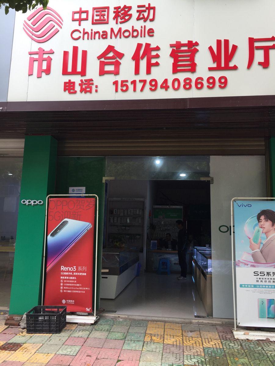 中国移动市山合作营业厅
