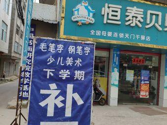 中国书画研究院教学基地