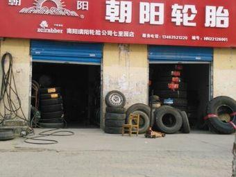 南阳朝阳轮胎公司(七里园店)