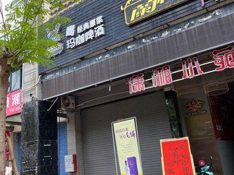 兰桂坊(广宁店)