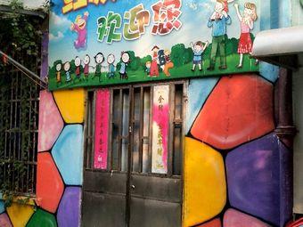 红旗幼儿园(紫砂路)