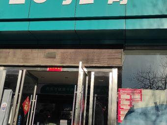尤萨西班牙健康洗衣皮衣护理(鑫淼旗舰店)