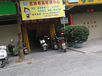艺林书画培训中心