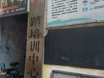 涟水县舞蹈培训中心
